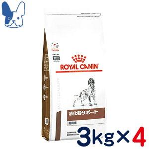 ロイヤルカナン 犬用 消化器サポート 高繊維 3kg×4袋セット [食事療法食]