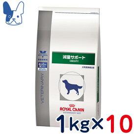 【ワンにゃんDAYクーポン配布中!】ロイヤルカナン 犬用 減量サポート 1kg×10袋セット [食事療法食]