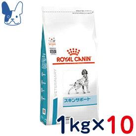 【ワンにゃんDAYクーポン配布中!】ロイヤルカナン 犬用 スキンサポート 1kg×10袋セット [食事療法食]