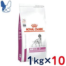 【ワンにゃんDAYクーポン配布中!】ロイヤルカナン 犬用 関節サポート 1kg×10袋セット [食事療法食]