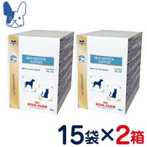 ロイヤルカナン 犬・猫用 電解質サポート パウダー 29g×15袋×2箱セット [食事療法食]