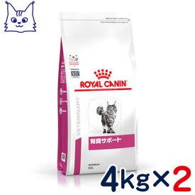 ロイヤルカナン 猫用 腎臓サポート 4kg×2袋セット [食事療法食]