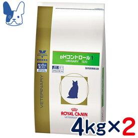 ロイヤルカナン 猫用 pHコントロール1 4kg×2袋セット [食事療法食]