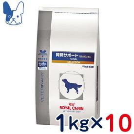 【ワンにゃんDAYクーポン配布中!】ロイヤルカナン 犬用 腎臓サポート セレクション 1kg×10袋セット [食事療法食]