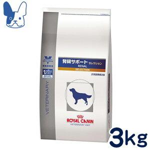 ロイヤルカナン 犬用 腎臓サポート セレクション 3kg [食事療法食]