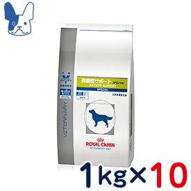 【ワンにゃんDAYクーポン配布中!】ロイヤルカナン 犬用 満腹感サポート スペシャル 1kg×10袋セット [食事療法食]
