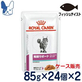ロイヤルカナン 猫用 腎臓サポート フィッシュテイスト (ウェットパウチ) 85g×2ケース/48パウチ [食事療法食]