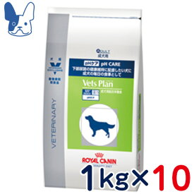 【ワンにゃんDAYクーポン配布中!】ベッツプラン 犬用 pHケア 1kg×10袋セット [ロイヤルカナン/準食事療法食]