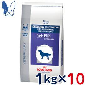 【ワンにゃんDAYクーポン配布中!】ベッツプラン 犬用 セレクトスキンケア 1kg×10袋セット [ロイヤルカナン/準食事療法食]