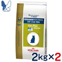 ベッツプラン 猫用 エイジングケアプラス ステージ2プラス 2kg×2袋セット [ロイヤルカナン/準食事療法食]