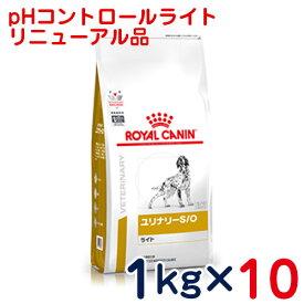 【ワンにゃんDAYクーポン配布中!】ロイヤルカナン 犬用 ユリナリーS/Oライト(旧 pHコントロールライト)1kg×10袋セット [食事療法食]
