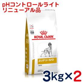 ロイヤルカナン 犬用 ユリナリーS/Oライト(旧 pHコントロールライト)3kg×2袋セット [食事療法食]