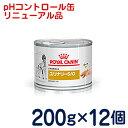 ロイヤルカナン 犬用 ユリナリーS/O 缶(旧pHコントロール 缶)200g×1ケース/12缶 [食事療法食]