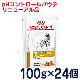 【エントリーでP5倍】ロイヤルカナン 犬用 ユリナリーS/O パウチ(旧pHコントロール パウチ)100g×24個 [食事療法食]