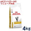 ロイヤルカナン 猫用 ユリナリーS/O(旧pHコントロール0)4kg [食事療法食]