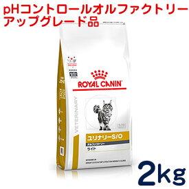 ロイヤルカナン 猫用 ユリナリーS/Oオルファクトリーライト(旧pHコントロール オルファクトリー)2kg [食事療法食]