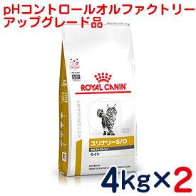 ロイヤルカナン 猫用 ユリナリーS/Oオルファクトリーライト(旧pHコントロール オルファクトリー)4kg×2袋セット [食事療法食]