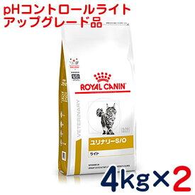 ロイヤルカナン 猫用 ユリナリーS/Oライト(旧pHコントロール ライト)4Kg×2袋セット [食事療法食]