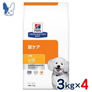 ヒルズ 犬用 c/d マルチケア 小粒 [尿ケア] 3kg×4袋セット [食事療法食]