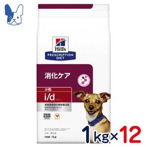 ヒルズ 犬用 i/d 小粒 消化ケア 1kg×12袋セット [食事療法食]