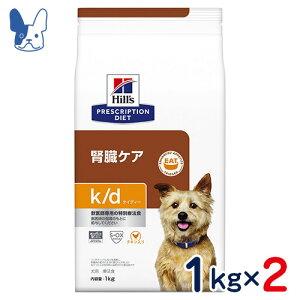 ヒルズ 犬用 k/d 1kg×2袋セット [食事療法食]