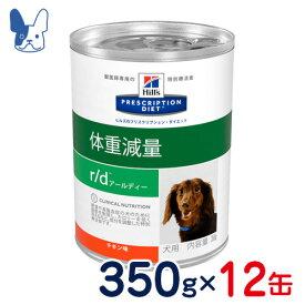 ヒルズ 犬用 r/d(缶)350g×12缶 [食事療法食]