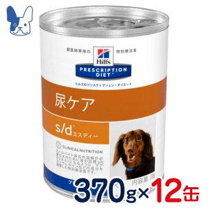 ヒルズ 犬用 s/d 缶 370g×12(1ケース)[食事療法食]