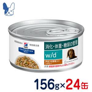 ヒルズ 犬用 w/d チキン&野菜入りシチュー缶 156g×24缶(1ケース)[食事療法食]
