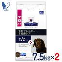 60位:ヒルズ 犬用 z/d ULTRA(ウルトラ) [食物アレルギー&皮膚ケア] 7.5kg×2袋セット [食事療法食]