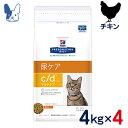 ヒルズ 猫用 c/d マルチケア 尿ケア 4kg×4袋セット [食事療法食]