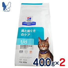 ヒルズ 猫用 t/d 400g×2袋セット [食事療法食]