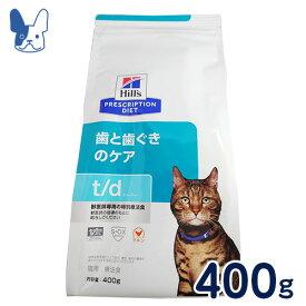 ヒルズ 猫用 t/d 400g [食事療法食]