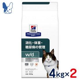 ヒルズ 猫用 w/d 消化・体重の管理 4kg×2袋セット [食事療法食]