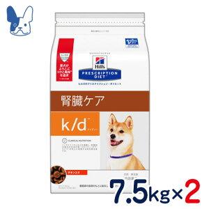 ヒルズ 犬用 k/d 腎臓ケア 7.5kg×2袋セット [食事療法食]