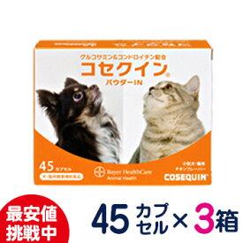 バイエル コセクインパウダーIN 45カプセル×3箱セット[犬猫用栄養補助食品]