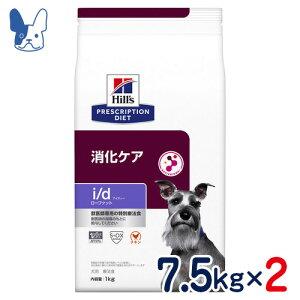 ヒルズ 犬用 i/d ローファット 消化ケア 低脂肪 7.5kg×2袋セット [食事療法食]