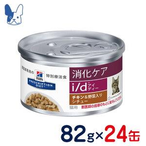 ヒルズ 猫用 i/d 消化ケア チキン&野菜入りシチュー(缶) 82g×24缶 [食事療法食]