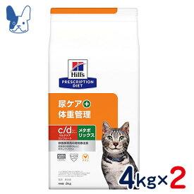 ヒルズ 猫用 c/d マルチケア コンフォート+メタボリックス 尿ケア+体重管理 4kg×2袋セット [食事療法食]