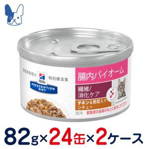 ヒルズ 猫用 腸内バイオーム チキン&野菜入りシチュー缶 ウェット 82g×24個×2個セット(2ケース)[食事療法食]
