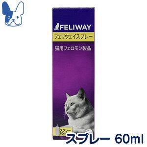 【ワンにゃんDAYクーポン配布&エントリーでP5倍】猫用フェロモン製品 フェリウェイ スプレー 60ml [ビルバック]