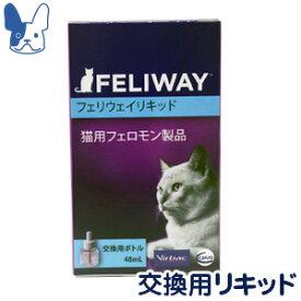 猫用フェロモン製品 フェリウェイ リキッド 48ml(交換用) [ビルバック]