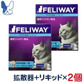 猫用フェロモン製品 フェリウェイ 「専用拡散器+リキッド48ml」×2セット [ビルバック]