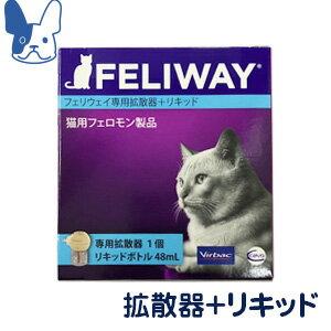【ワンにゃんDAYクーポン配布&エントリーでP5倍】猫用フェロモン製品 フェリウェイ 専用拡散器+リキッド48ml [ビルバック](年内パッケージリニューアル予定です)