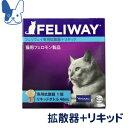 猫用フェロモン製品 フェリウェイ 専用拡散器+リキッド48ml [ビルバック](年内パッケージリニューアル予定です)
