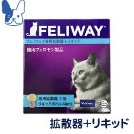 猫用フェロモン製品 フェリウェイ 専用拡散器+リキッド48ml [ビルバック]