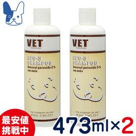 共立製薬 VETSolutions BPO-3シャンプー 473ml×2本セット 【ワンにゃんDAY割引クーポン配布中!】