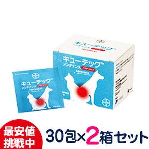 バイエル薬品 キューテック メンテナンス パウダータイプ(2g×30包入)×2個セット[犬猫用健康補助食品]