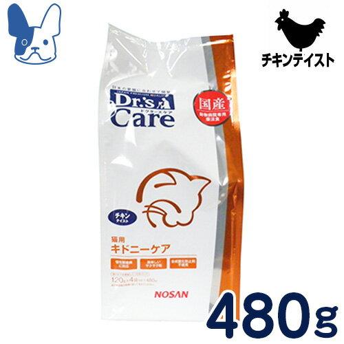 ドクターズケア 猫用 キドニーケア チキンテイスト 480g(120gx4) [食事療法食]