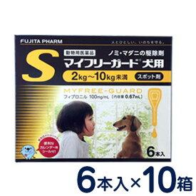 【ワンにゃんクーポン配布中!】マイフリーガード 犬用 S(2〜10kg) 6本入り×10個セット