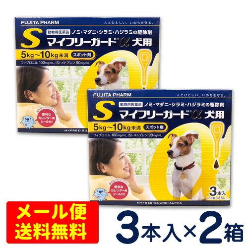 特価SALE!マイフリーガードα 犬用 S(5〜10kg未満) 3本入り×2個セット  [4箱までメール便対応・代引き不可] ノミ・マダニ駆除剤